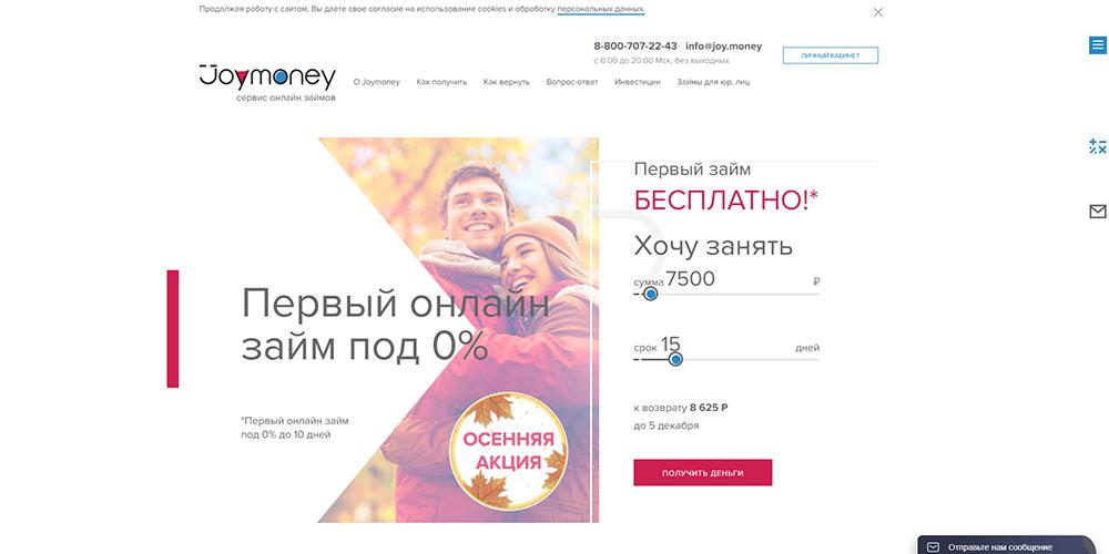 joy-money